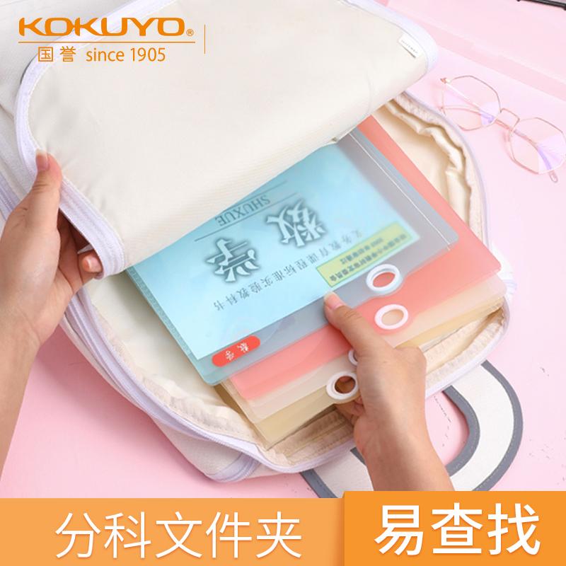 日本KOKUYO国誉淡彩曲奇Campus科目分类文件夹学生试卷袋A3手提a4