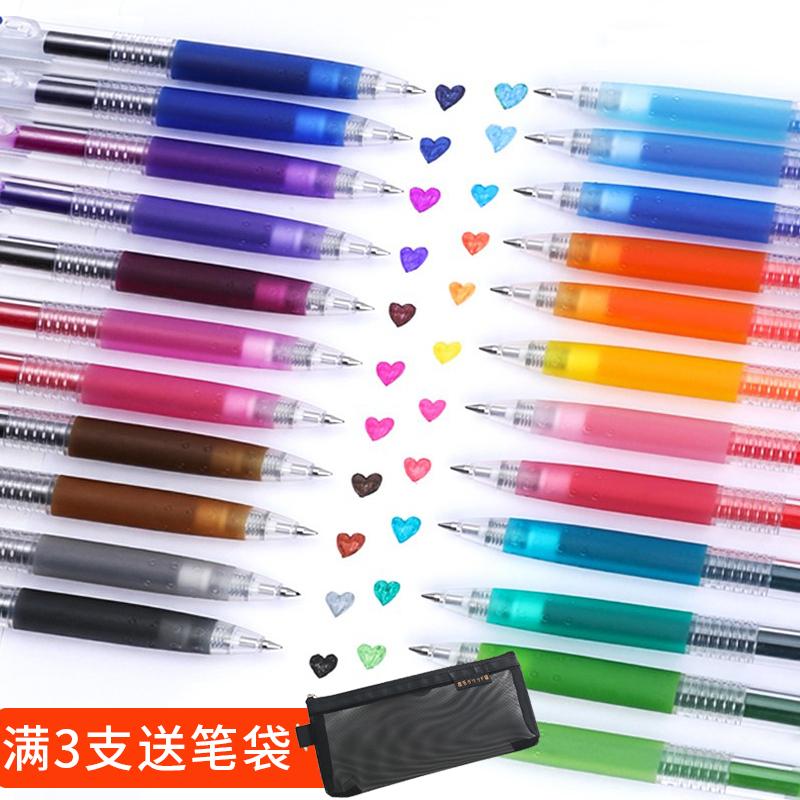 日本百乐Juice百果乐彩色中性笔0.5按动水笔果汁笔24色手账做笔记