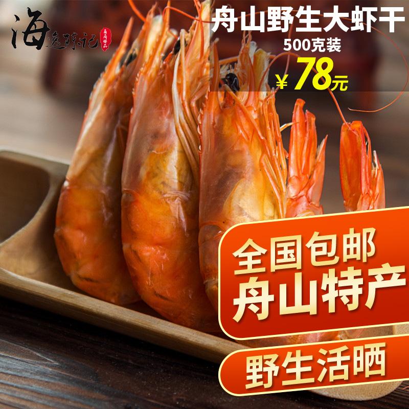 舟山东海野生大烤虾大海虾大对虾虾干即食海鲜干货500g装全国包邮