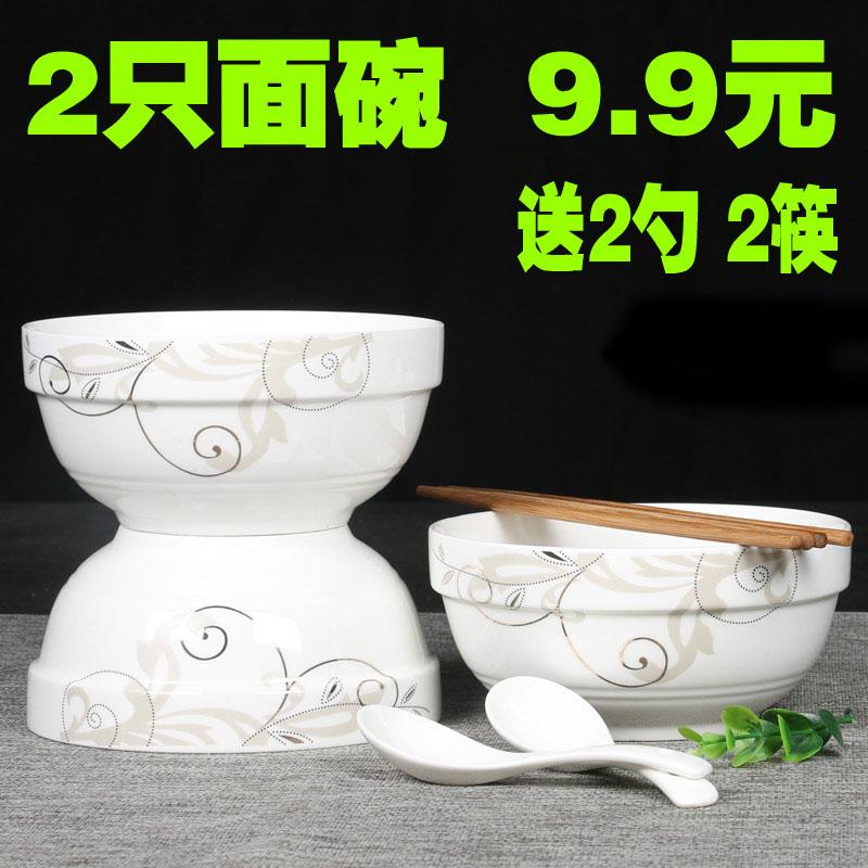 (2只�b)面碗6英寸��碗陶瓷大�碗家用��碗大碗�碗可微波�t面碗