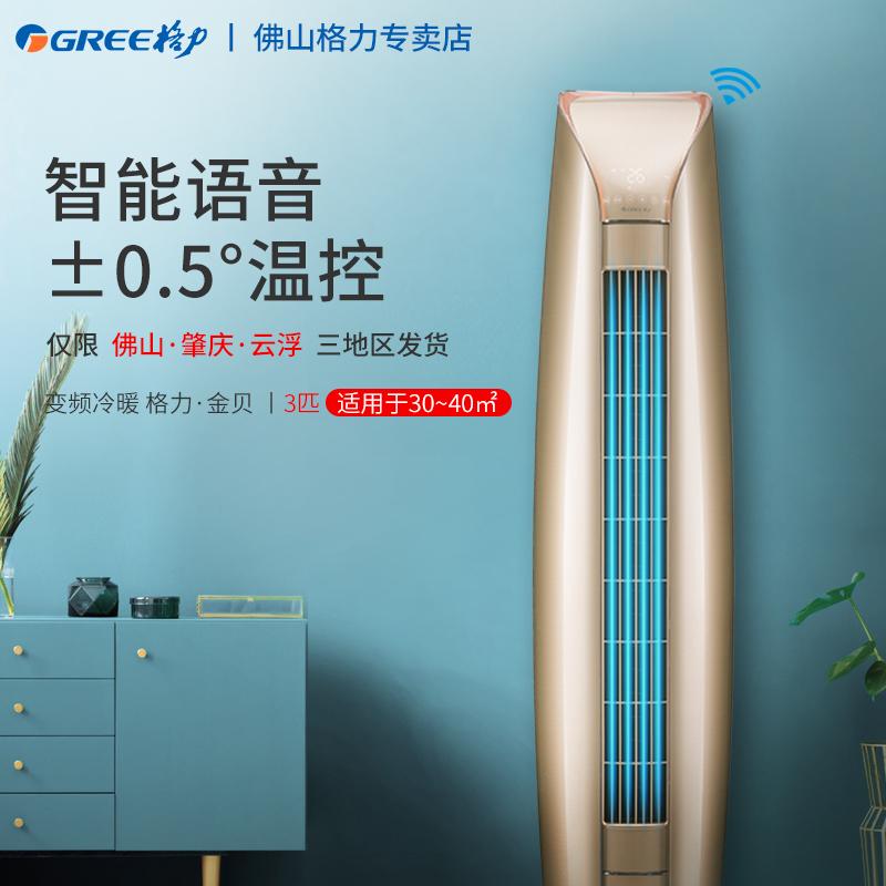 格力空调柜机3匹变频家用空调冷暖格力金贝官方圆柱客厅立式空调(用30元券)