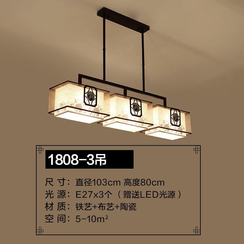 简约新中式吸顶灯长方形客厅灯具套餐大气中国风餐厅卧室 led灯饰