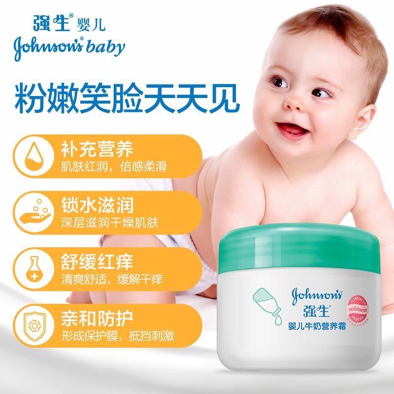強生嬰兒牛奶營養霜60g新生兒 天然滋潤保濕兒童寶寶潤膚麵霜