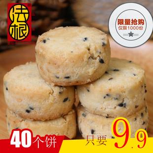 法根杭州特产宫廷小桃酥饼干椒盐味手工传统糕点点心零食小吃450g