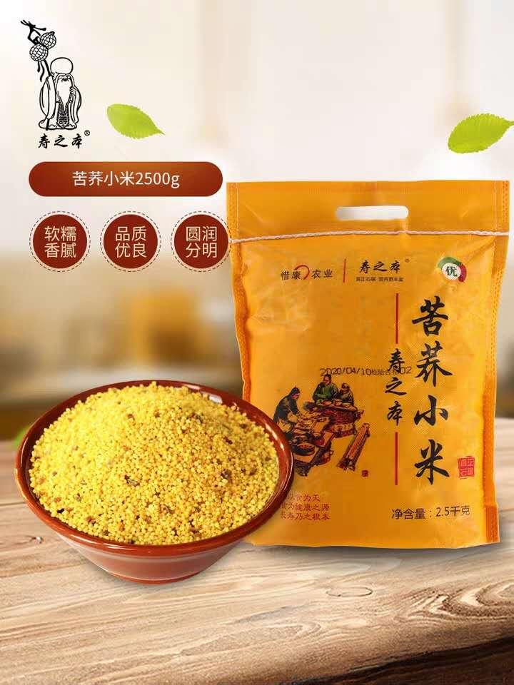 寿之本苦荞小米5斤黄小米2020新米小米粥小黄米新米粥材料