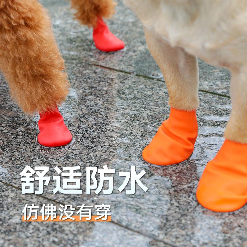 狗狗雨鞋外出防水鞋子小型犬鞋套泰迪柯基法斗宠物防脏夏季脚套