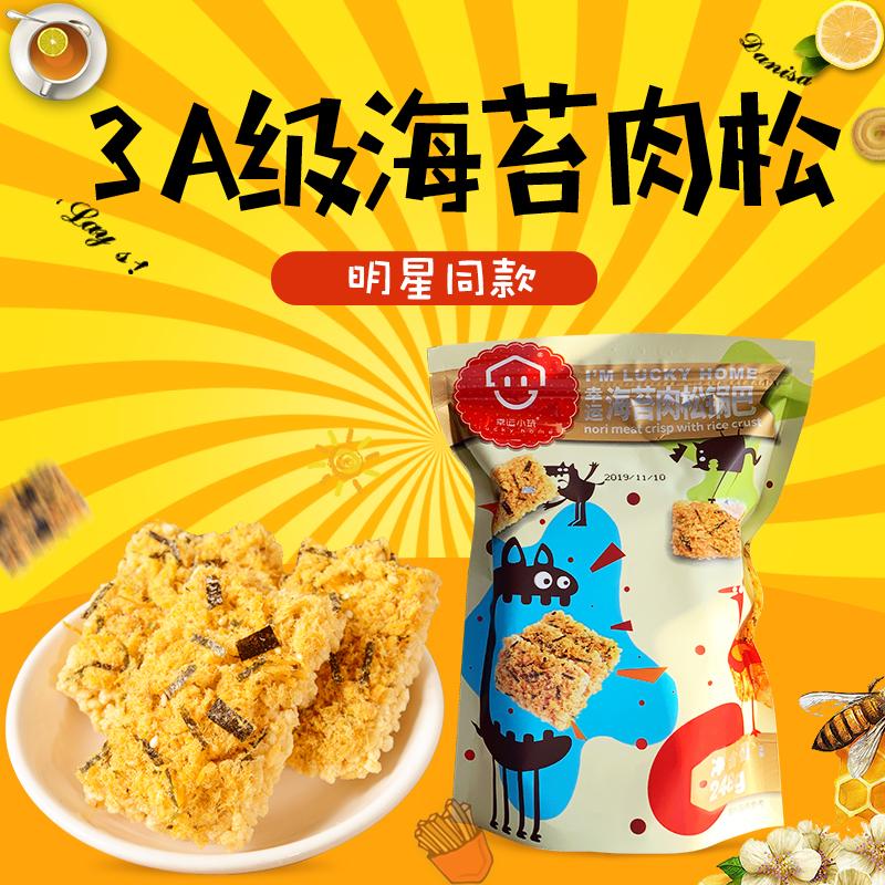 幸运小筑海苔肉松锅巴248克糯米休闲办公室网红零食小吃咸蛋黄