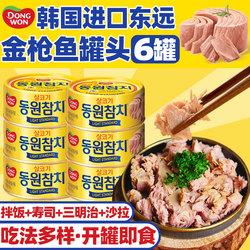 东远韩国金枪鱼罐头100g*6食材