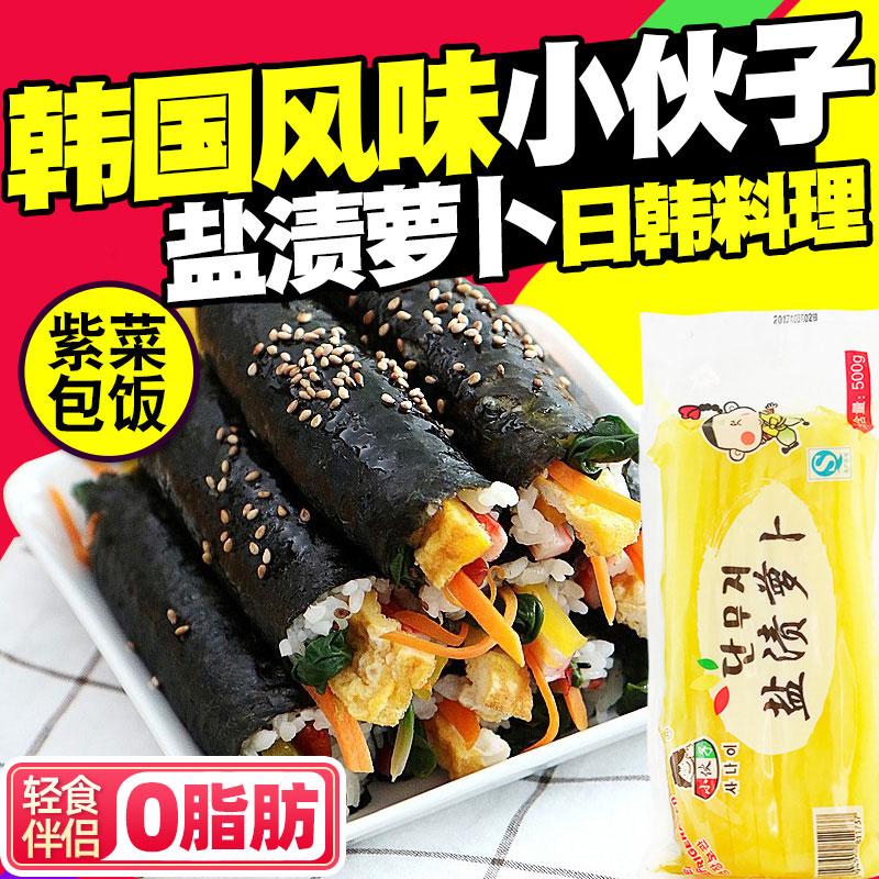 日韩寿司料理萝卜寿司材料食材套装盐渍萝卜黄萝卜条调味金大根