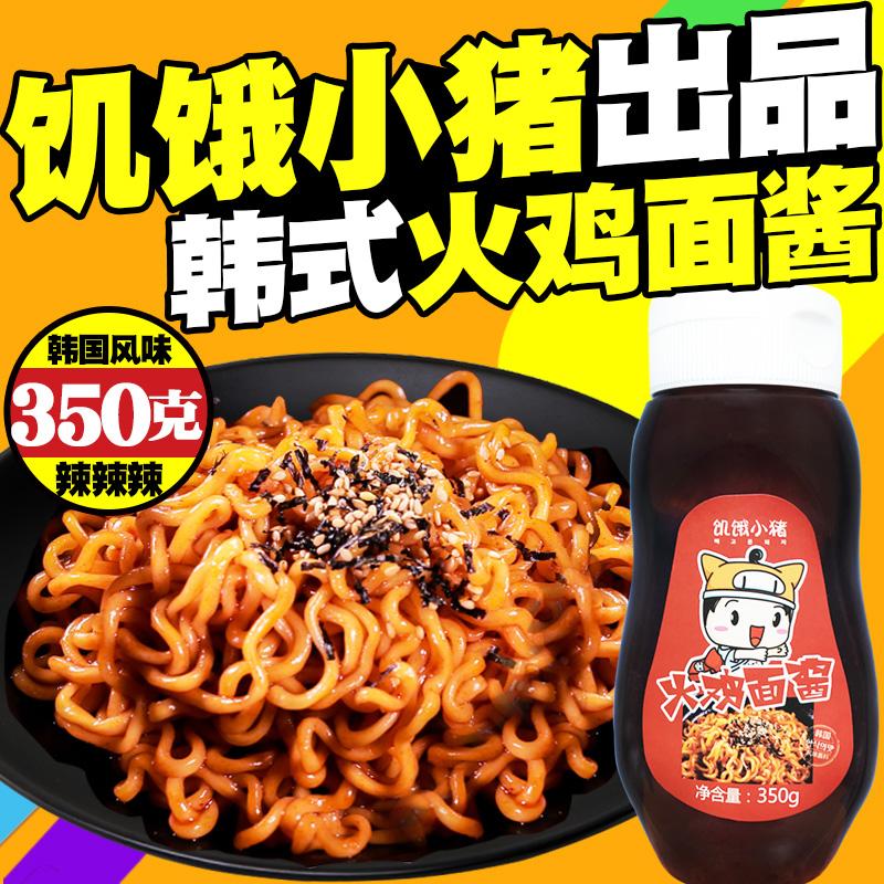 饥饿小猪火鸡面酱料350g 韩国风味超辣火鸡面酱包 韩式拌面酱调料图片