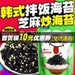 即食拌饭海苔250g 芝麻炒海苔碎 紫菜摇一摇饭团儿童零食炸拌海苔