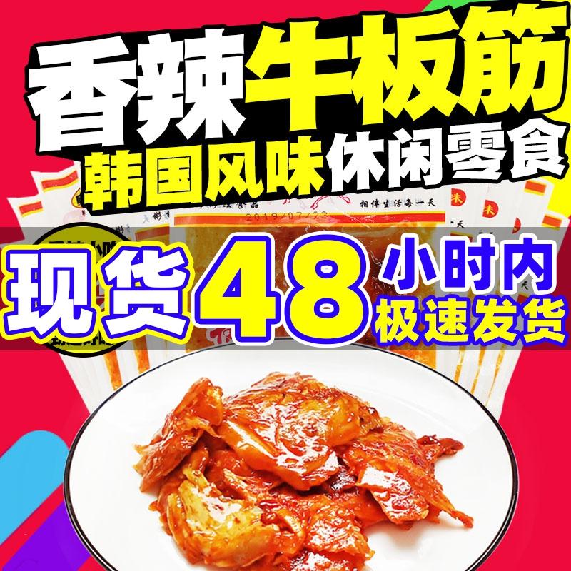 香辣牛板筋10袋 东北延边朝鲜族辣板筋熟食 办公休闲麻辣小吃零食
