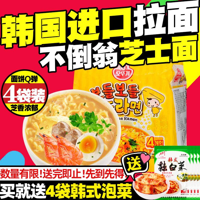 19.90元包邮不倒翁芝士韩国进口面奶油微辣拉面