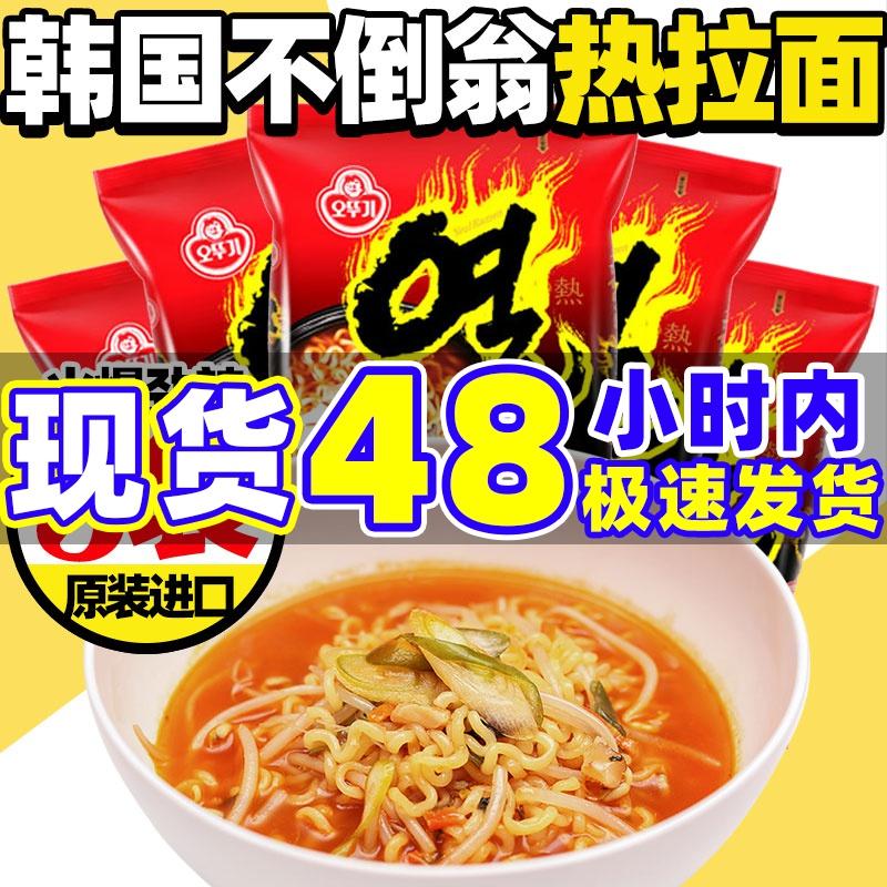 韩国进口方便面 不倒翁热拉面超辣泡面方便食品速食汤面煮面5袋装