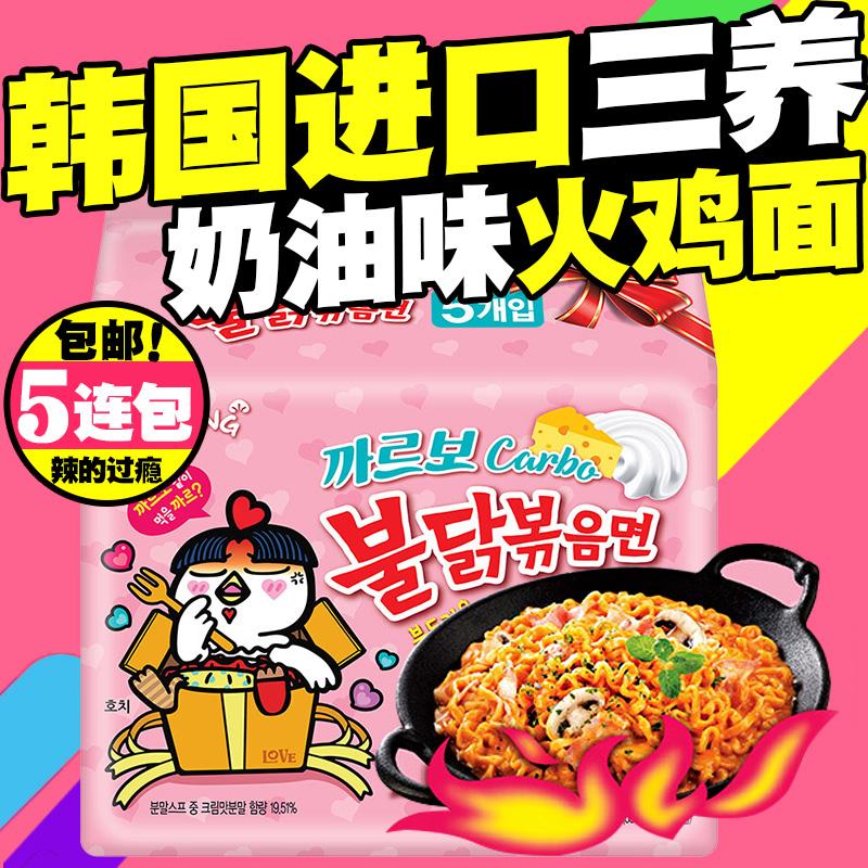 韩国进口三养超辣火鸡面 粉色奶油味火鸡面 鸡肉味干拌方便面5袋图片