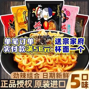 韩国三养正宗火鸡面芝士变态辣奶油