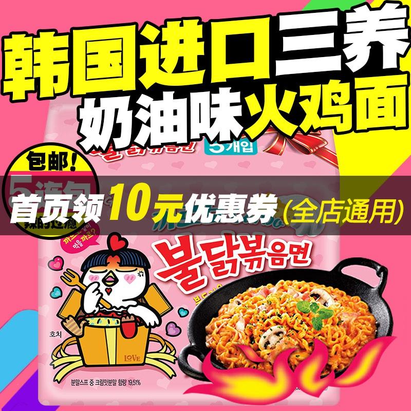 韩国三养火鸡面奶油火鸡面韩式拌面韩国正宗正品超辣变态辣方便面