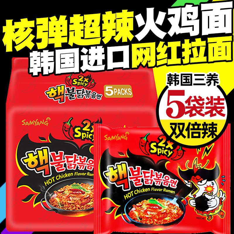 韩国三养核弹火鸡面双倍特辣拉面超辣方便面进口辣鸡面速食炒拌面图片