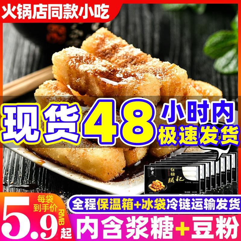 重庆四川特产红糖糍粑半成品黄豆粉糯米糍耙块火锅店小吃手工滋巴