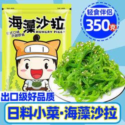 饥饿小猪海藻沙拉海草沙律裙带菜海白菜即食凉拌菜海带丝日料小菜