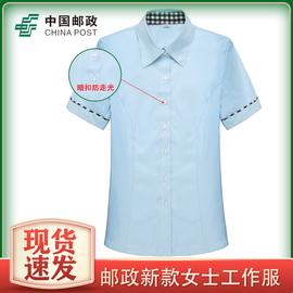 新款中国邮政储蓄银行长短袖女衬衫邮政局工作服半袖衬衣制服工装图片