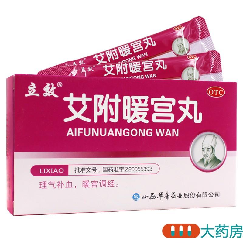立效艾附暖宫丸6g*6袋理气补血暖宫调经月经量少经期腹痛腰酸带下