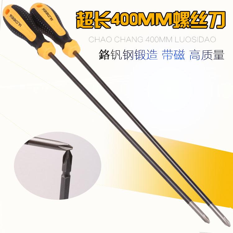飞鹿正品 400MM 特长 超长 十字一字螺丝批螺丝刀 加长带磁性起子