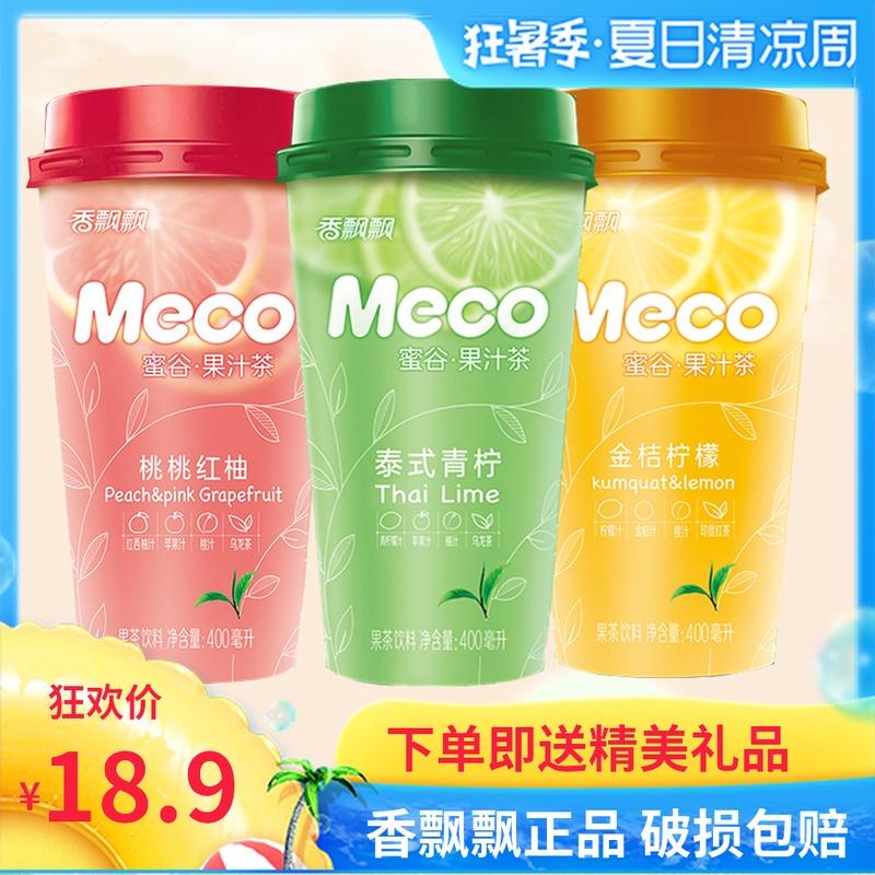香飘飘Meco蜜谷・ 果汁茶混合6杯装组合多口味液体奶茶饮料即饮