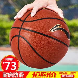 李宁篮球正品cba官方7号标准6号女子5号儿童室外耐磨真皮牛皮手感