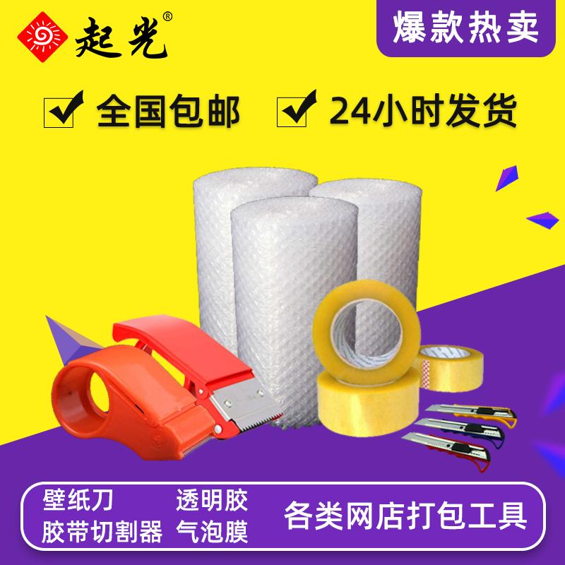哈尔滨透明胶带气泡膜封箱切割器包邮打包胶带淘宝快递子纸箱搬家