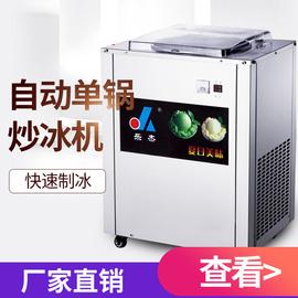 樂杰LJZ200-1全自動單鍋炒冰機冰淇淋球冰粥機水果汁炒冰機大功率圖片
