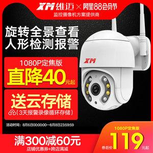 领30元券购买360度全景监控摄像头wifi监控器