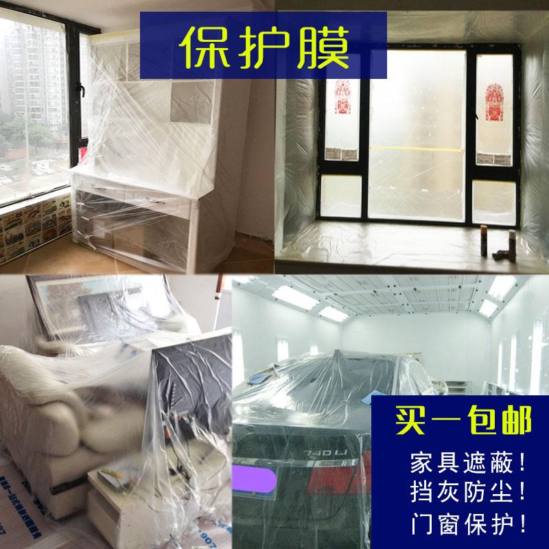 装修遮蔽保护膜美纹纸和纸地面门窗喷漆家具柜子沙发挡灰防尘保护