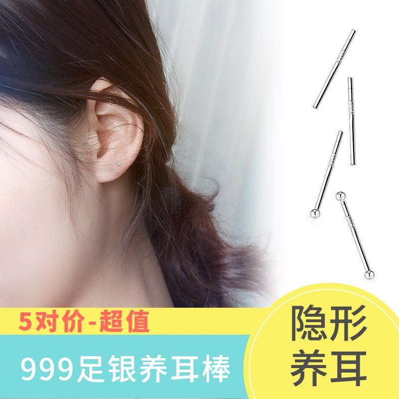 10-13新券s999纯银防过敏隐形养耳洞针消炎棒