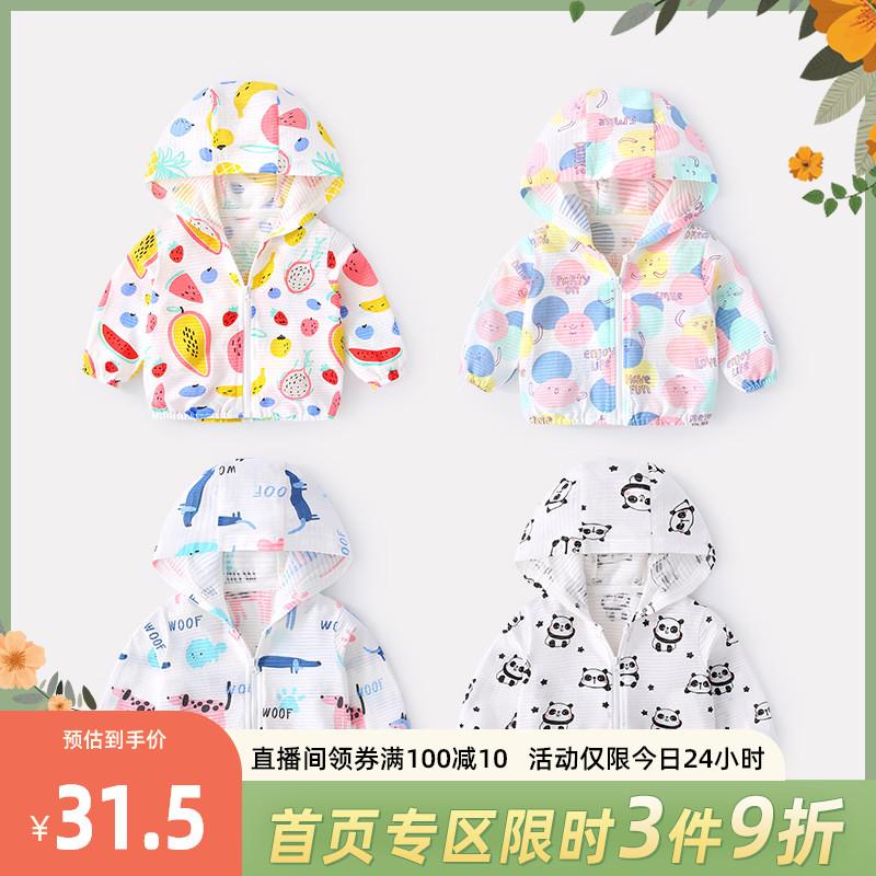 宝宝夏季小婴儿外套纯棉开衫防晒衣
