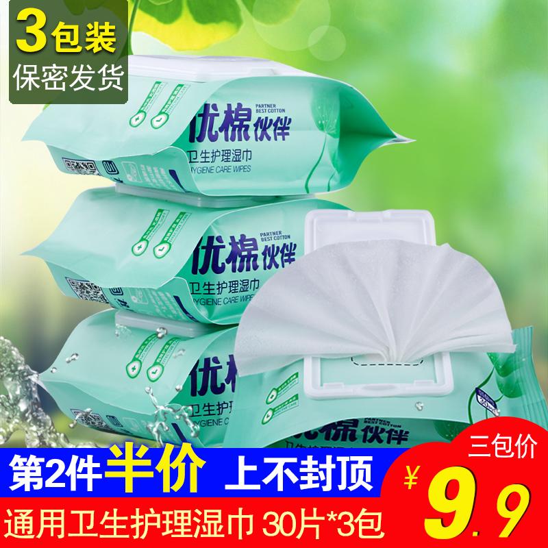 【正常发货】带盖香味卫生护理湿巾洁阴房事私处清洁纸巾3包30片