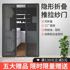家用铝合金纱门隐形式无轨推拉式折叠防蚊纱门纱窗免打孔伸缩门帘