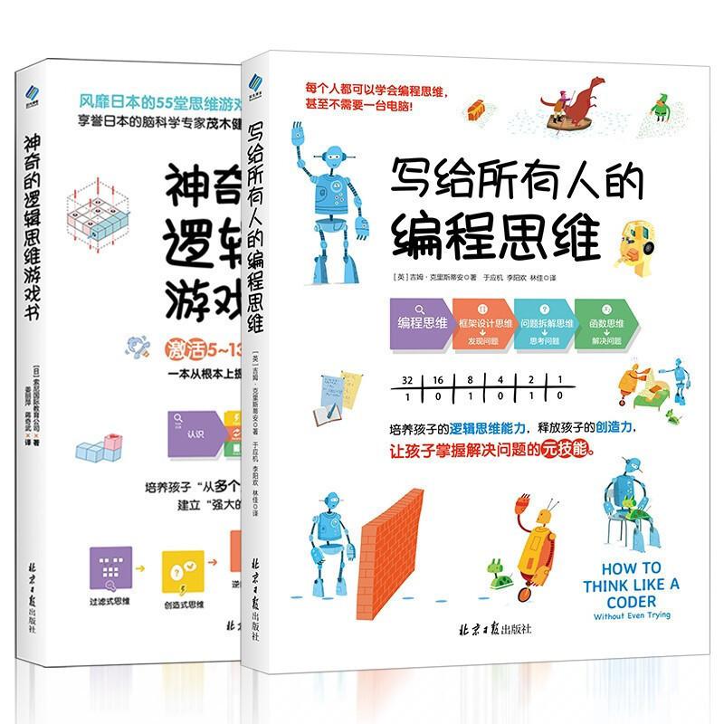 现货正版 写给所有人的编程思维+神奇的逻辑思维游戏书编程技巧 计算机编程 计算机编程零基础教程  零基础入门编程书籍