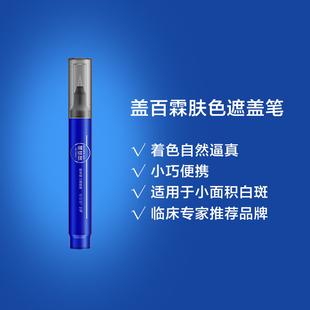 盖百霖白癜风遮盖液白斑遮盖笔型防水便携遮盖霜膏剂颜色更自然