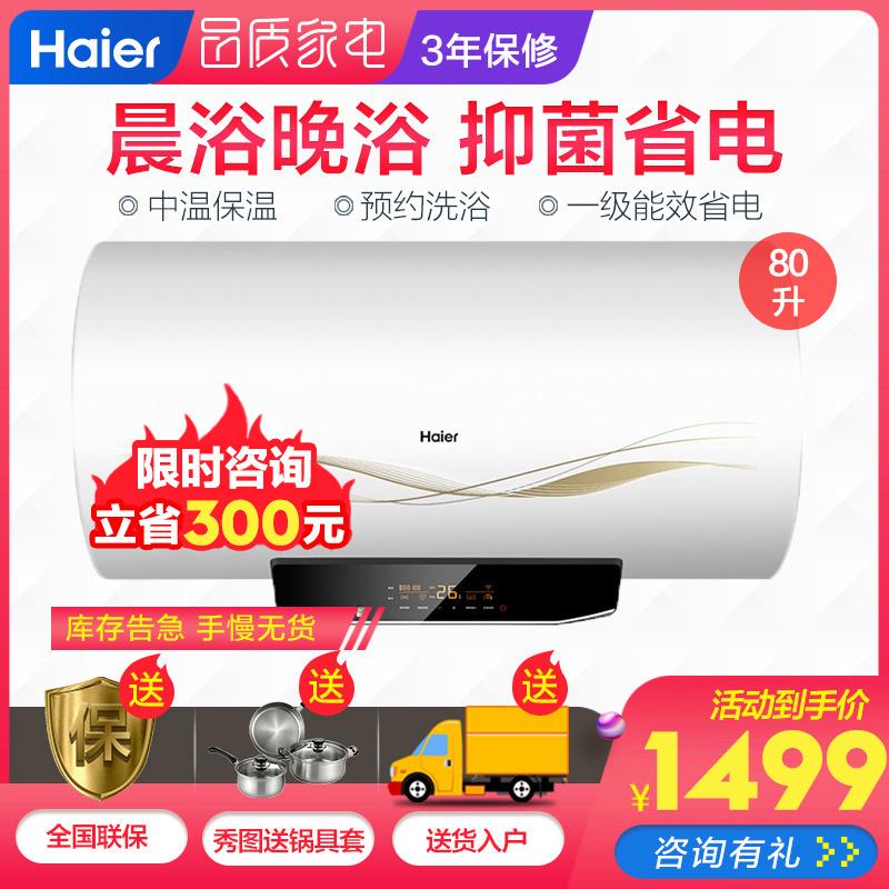 限时2件3折haier /海尔ec8002-me3电热水器