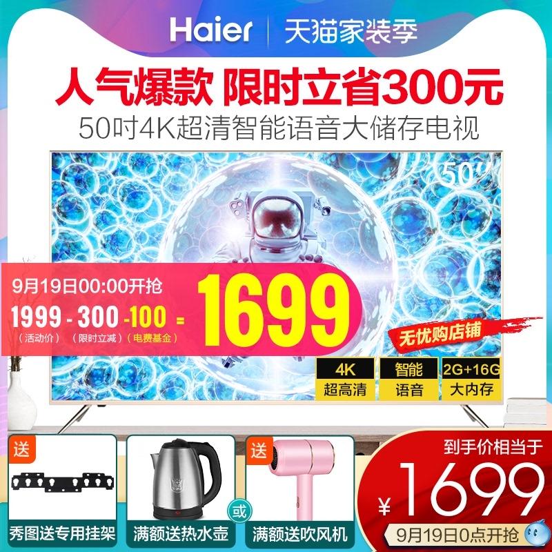 海尔电视机50英寸4K高清液晶平板WIFI智能网络6官方旗舰店LU50C51