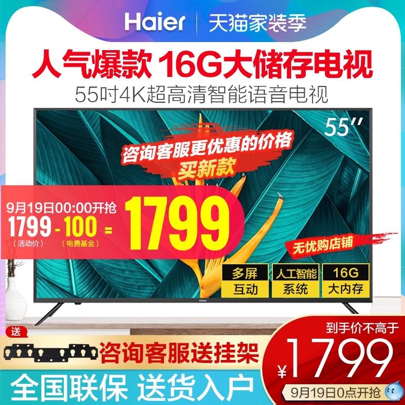 海尔55英寸电视机4K高清智能wifi智能网络平板65液晶彩电LS55M31