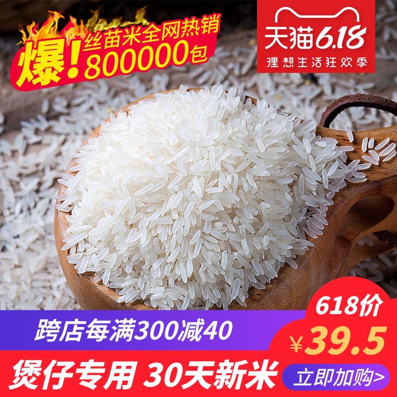 煲仔饭万年贡2019新米5kg丝苗米