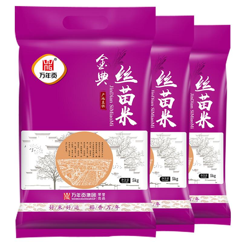 丝苗米15kg 2020新米长粒香油粘米30斤籼米煲仔饭大米5kg批发团购