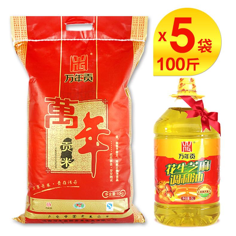 红运万年贡米10kg*5袋定制套餐大米100斤 新米工厂直供