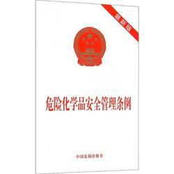 危险化学品安全管理条例 最新版 近期新版 无 著 法律单行本 社科 中国法制出版社 新文正版