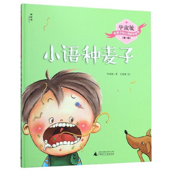 小语种麦子(精)/毕淑敏给孩子的心灵成长绘本