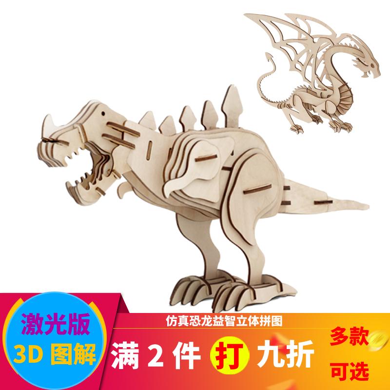 兒童恐龍動物益智3d立體木質拼圖男孩子積木製拼裝模型4-6-7-8歲5