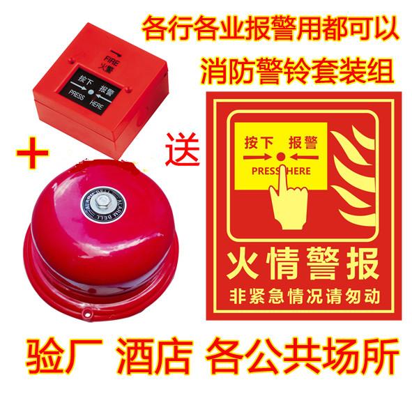Пожарная сигнализация 4-значный кнопка будильника комплект Пожарная сигнализация один Фабричная сигнализация пожарной сигнализации 220V