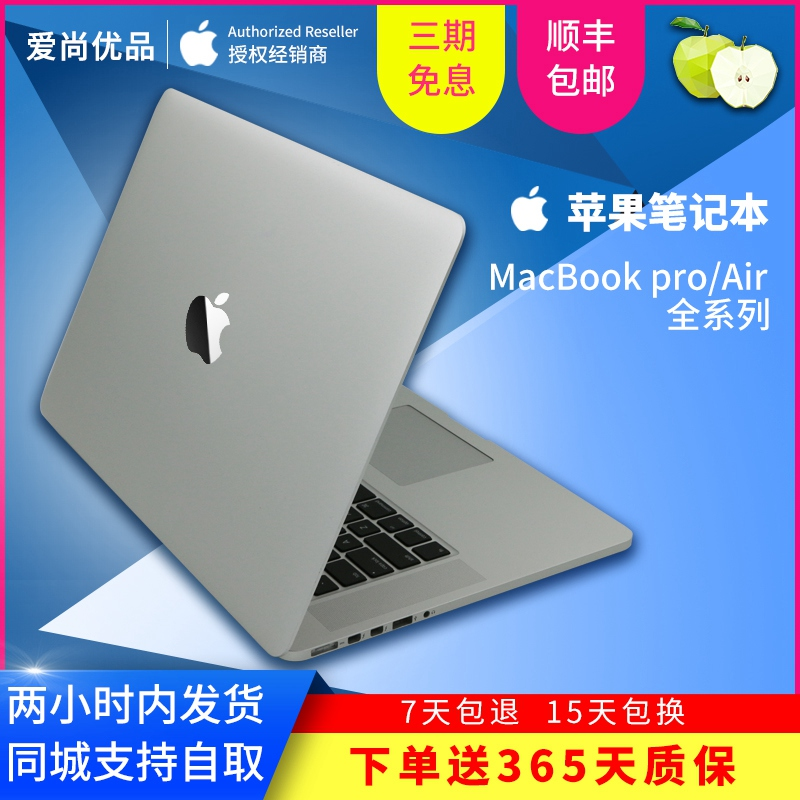 Apple/�O果MacBook Air Pro 11寸13���@二手�P�本��X超薄i5���@